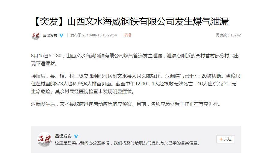 """山西文水煤气泄漏致1死上百人不适!企业曾因废气被""""重点监控"""""""